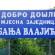 VLAJIĆI-  Razbijenog je tipa, a zaseoci su Vujanović, Dolići, Bogdanići i Banja Vlajići(FOTO)